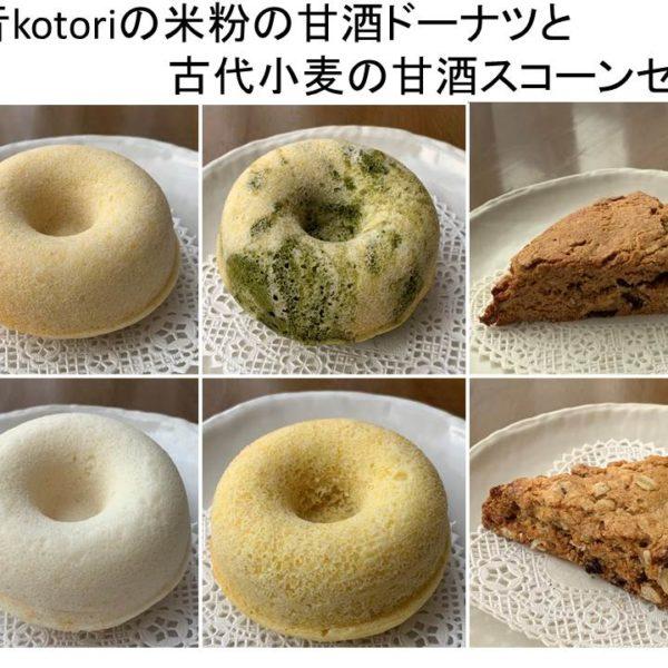 【小音(ことり)】米粉の甘酒ドーナツと古代小麦の甘酒スコーンのセット