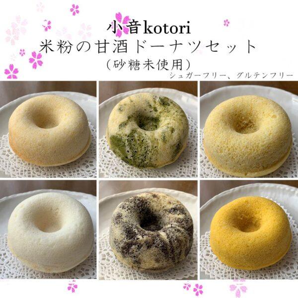 米粉の甘酒ドーナツセット(砂糖未使用)