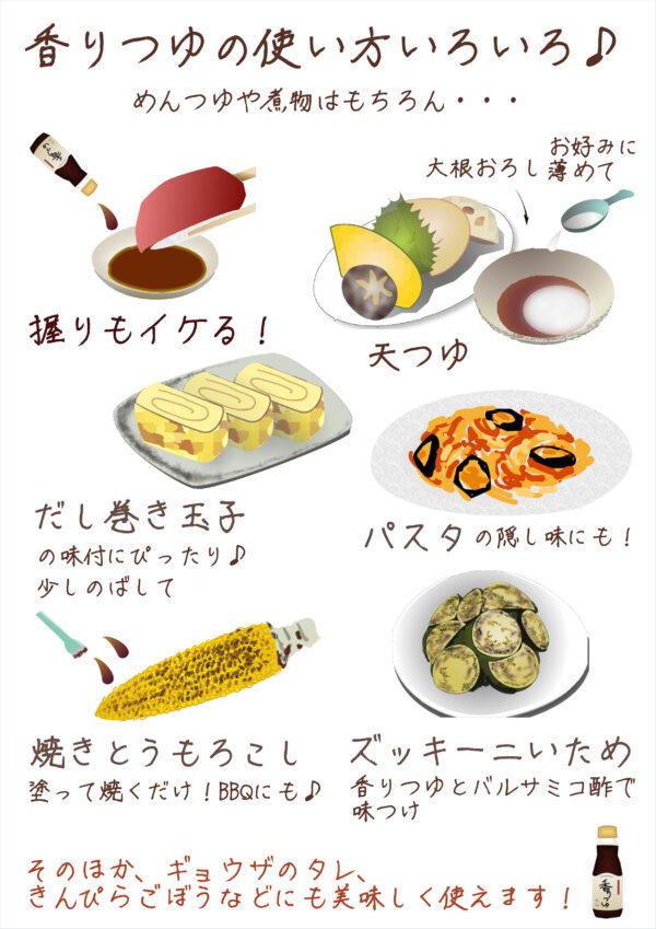 香りつゆレシピ