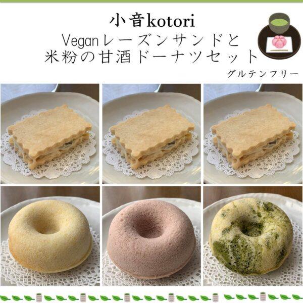 小音kotoriの米粉の甘酒ドーナツセット