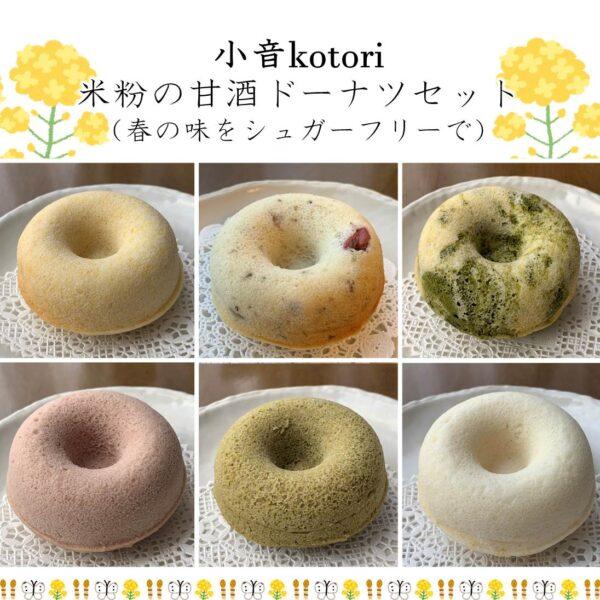 米粉の甘酒ドーナツセット(春の味)