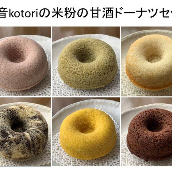 米粉の甘酒ドーナツセット