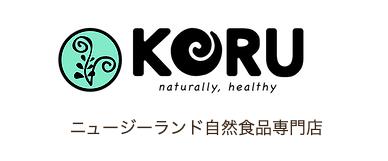 KORU ニュージーランド自然食品