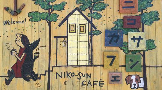 ニコサンカフェ